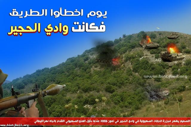 Image result for طعم الموت في وادي الحجير الشهير